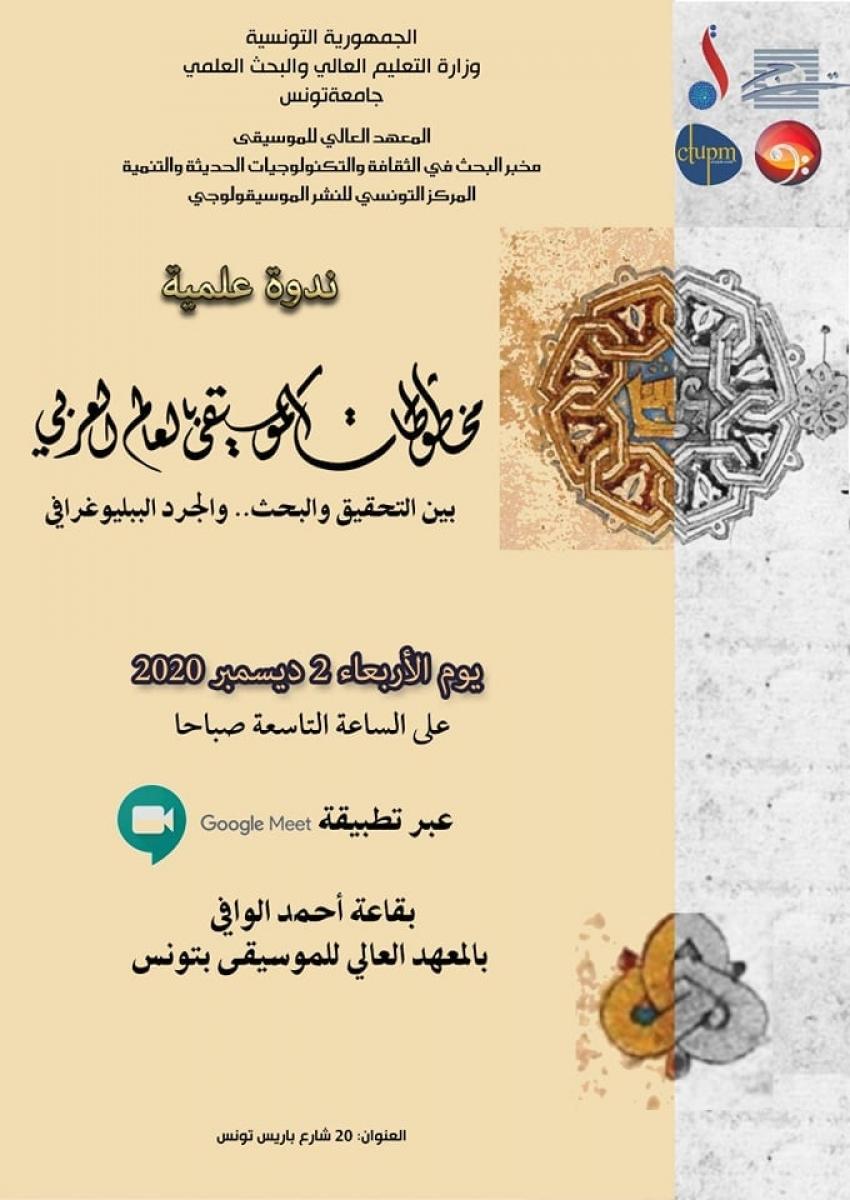 """""""مخطوطات الموسيقى في العالم العربي: بين التحقيق والبحث والجرد الببليوغرافي"""""""