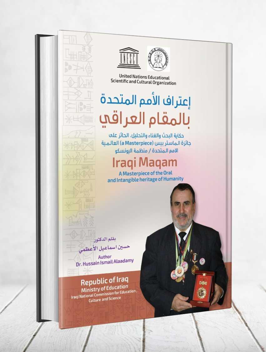 اعتراف الأمم المتحدة بالمقام العراقي كتاب جديد للدكتور حسين الأعظمي