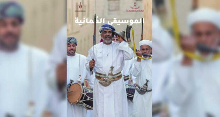 عدد جديد من مجلة الموسيقى العُمانية