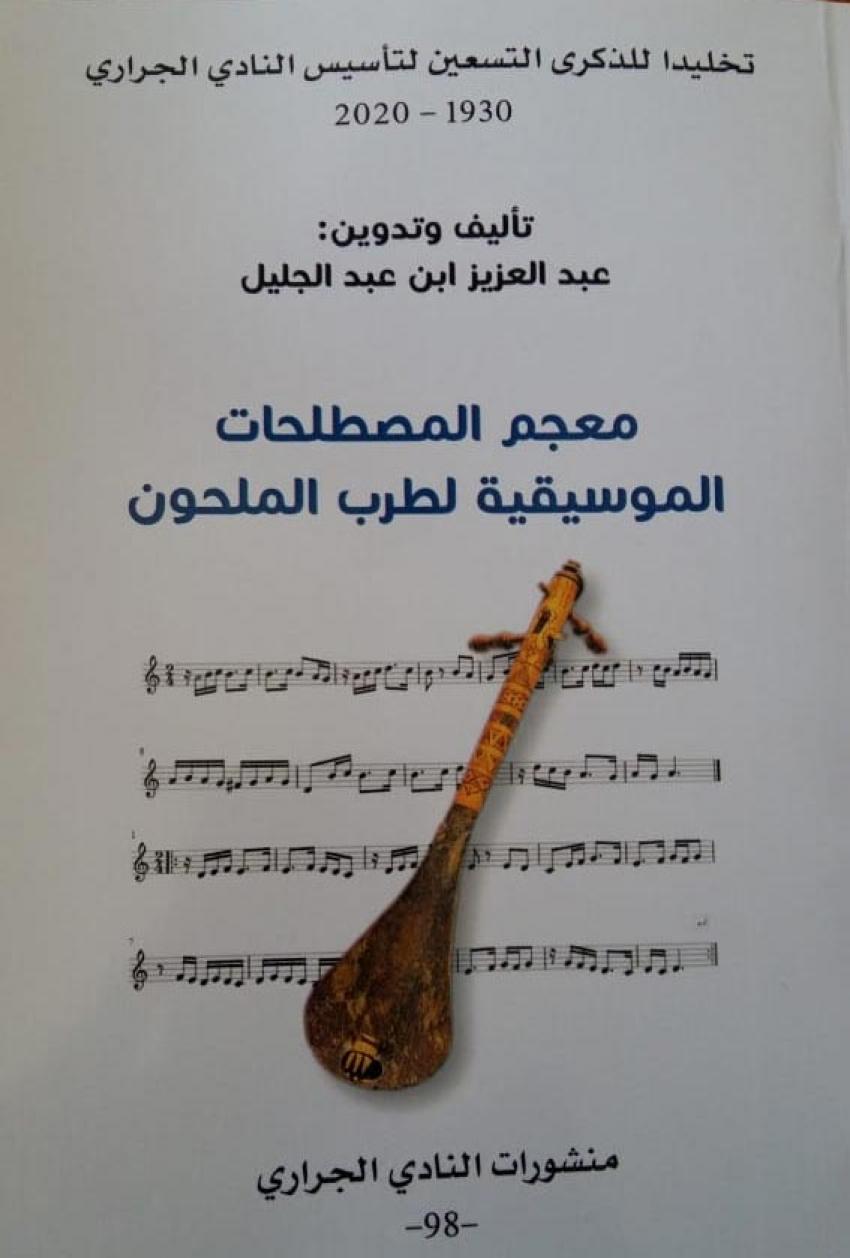 معجم المصطلحات الموسيقية لطرب الملحون: تأليف وتدوين