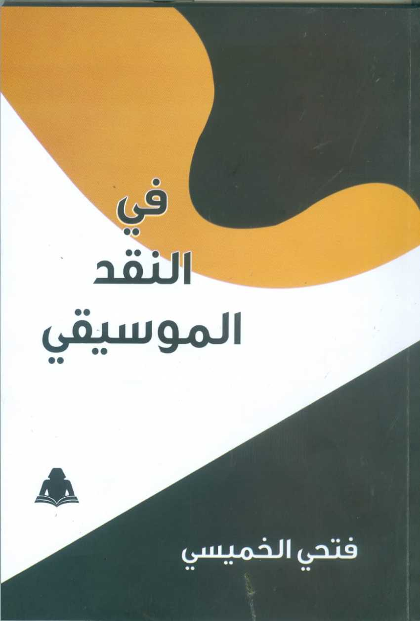 """""""في النقد الموسيقي"""" أحدث إصدارات هيئة الكتاب للدكتور فتحي الخميسي"""