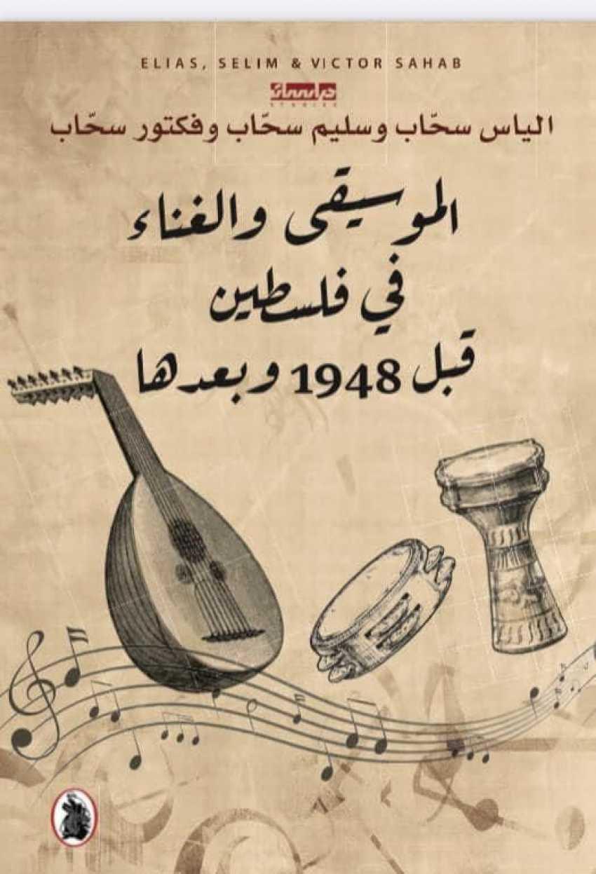 الإخوة سحّاب: الموسيقى والغناء في فلسطين قبل 1948 وبعدها