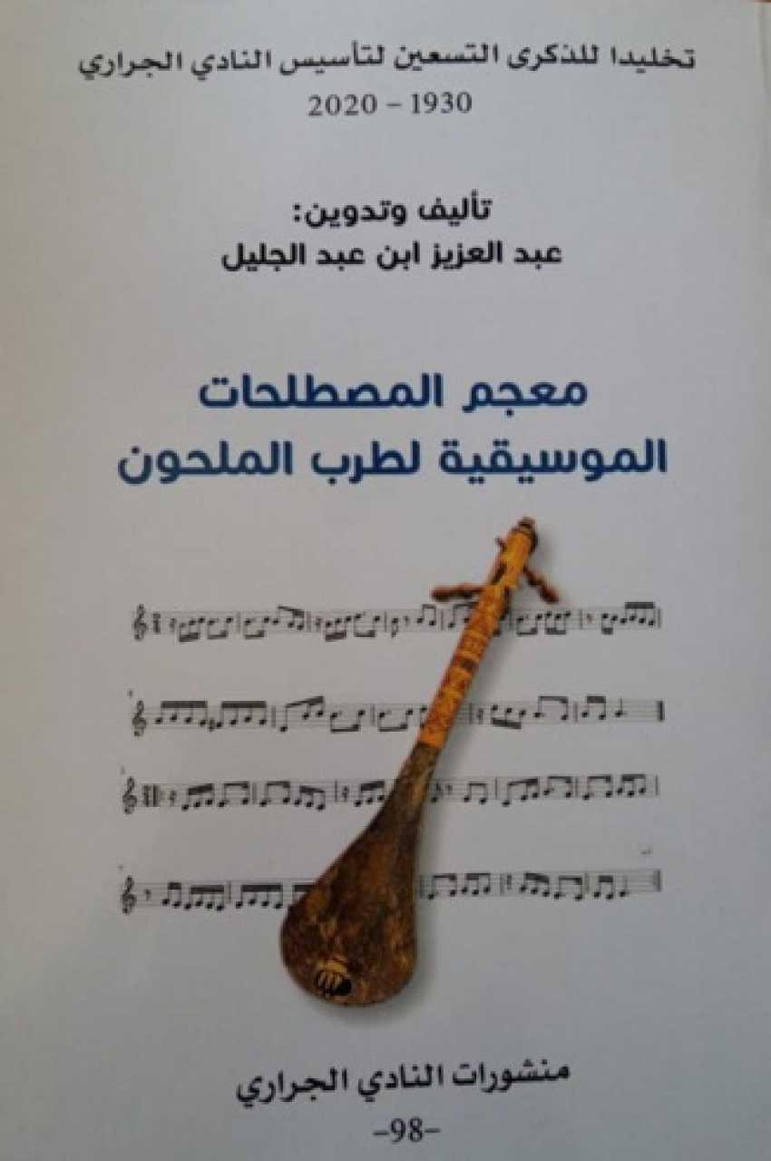 """قراءة في """"معجم المصطلحات الموسيقية لطرب الملحون"""" للأستاذ عبد العزيز ابن عبد الجليل"""