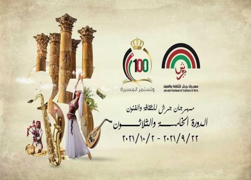 انطلاق مهرجان جرش الأردني