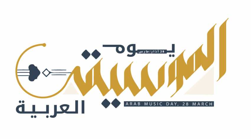 يوم الموسيقى العربية 28 آذار/مارس 2021